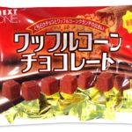 安井(株) ワッフルコーンチョコレート 160g