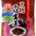 安井(株) 黒糖千切生姜 55g