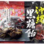 安井(株) 沖縄黒糖飴 120g・220g